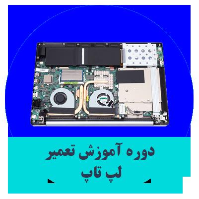 دوره آموزش تعمیر لپ تاپ