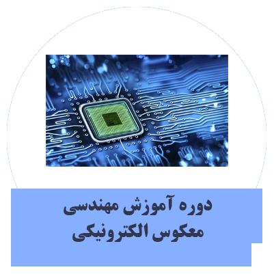 مهندسی معکوس الکتریکی