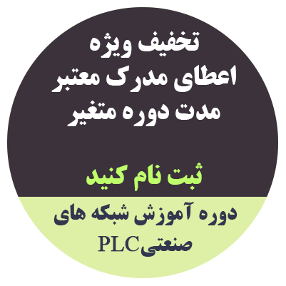 plc صنعتی