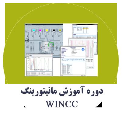 مانیتورینگ صنعتی WINCC