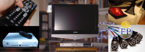 تعمیرات تلویزیون