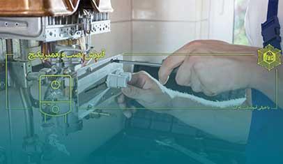 آموزش نصب و تعمیرات پکیج