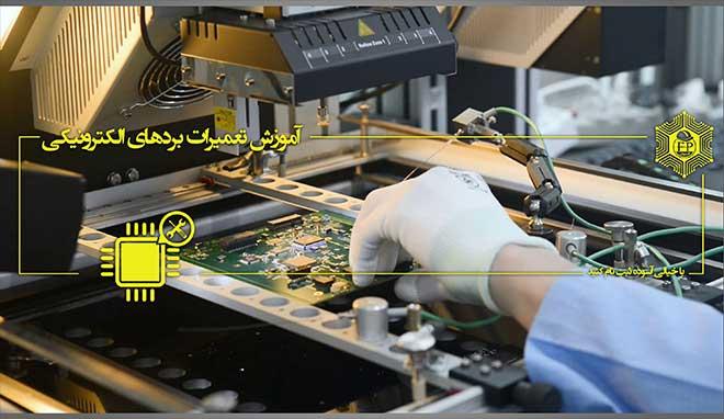 آموزش تعمیرات برد های الکترونیکی در آموزشگاه فنی پویان